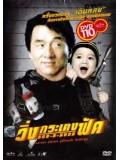 cm0023 : หนังจีน Rob B-Hood วิ่งกระเตงฟัด DVD 1 แผ่น