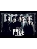 cm0024 : หนังจีน Protege เกมส์คน เหนือคม DVD 1 แผ่น
