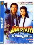 CH539: หนังจีนชุด มังกรหยก ตอน กำเนิดเอี๊ยก๊วย กู่เทียนเล่อ [พากย์ไทย] 4 แผ่นจบ
