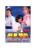 CH185 : หนังจีนชุด เดชเซียวฮื่อยี้ ภาค 2  [พากย์ไทย] 4 แผ่นจบ
