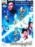 CH156 : กระบี่มารต๊กโกวฉิวไป๊ [พากย์ไทย] DVD 4 แผ่น