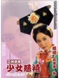 CH248 : ซูสีไทเฮา ฉบับดั้งเดิม (หลิวเซี๊ยะหัว-อู่เหว่ยกั๊วะ ) พากย์ไทย 3 แผ่นจบ