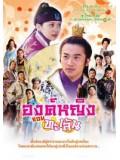 CH007 : องค์หญิงแสนซน/องค์หญิงจอมทะเล้น (จางนารา, ซูโหย่วเผิง) DVD 9 แผ่นจบ