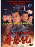 CH136 : หนังจีนชุด เจาะเวลาหาจิ๋นซี DVD 5 แผ่นจบ