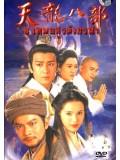 CH206 : หนังจีนชุด 8 เทพอสูรมังกรฟ้า [1996] DVD 6 แผ่น