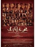 cm0039 : หนังจีน The Founding Of A Republic มังกรสร้างชาติ DVD 1 แผ่น
