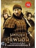 cm0035 : หนังจีน A Battle of Wits มหาบุรุษ กู้แผ่นดิน DVDพากษ์ไทย+ซับไทย 1 แผ่น