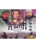 CH013 : หนังจีนชุด สามก๊ก ROMANCE OF THE THREE KINGDOMS ฉบับสมบูรณ์ [พากษ์ไทย] DVD 17 แผ่น