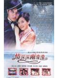 CH062 : หนังจีนชุด ตำนานรักดอกเหม่ย ตอน มนต์รักในสายฝน  5 แผ่นจบ