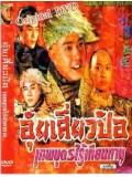 CH303: หนังจีนชุด อุ้ยเสี่ยวป้อ เทพบุตรไร้เทียมทาน  5 แผ่นจบ