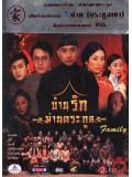 CH102 : หนังจีนชุด บ้านรักม่านตระกูล (บ้านตระกูลเกา) [พากย์ไทย]  3 แผ่นจบ