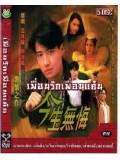 CH064 : หนังจีนชุด เพื่อนรักเพื่อนแค้น/เพื่อนรักหักเหลี่ยมแค้น (หลี่หมิง โจวไห่เม่ย) [พากย์ไทย]  5 แผ่นจบ