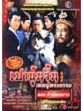 CH071 : หนังจีนชุด เปาบุ้นจิ้น เทพผู้ทรงธรรม ตอน ม้ามังกรขาว [พากย์ไทย ] 2 แผ่นจบ