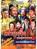 CH082 : หนังจีนชุด เปาบุ้นจิ้น เทพผู้ทรงธรรม ตอน สับเปลี่ยนพระโอรส [พากย์ไทย] V2D 2 แผ่นจบ