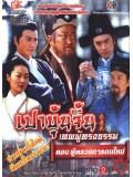 CH140 : หนังจีนชุด เปาบุ้นจิ้น เทพผู้ทรงธรรม ตอน ผู้ตรวจการคนใหม่ [พากย์ไทย]  2 แผ่นจบ