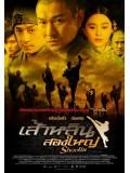 cm0069 : หนังจีน Shaolin เส้าหลิน สองใหญ่ DVD 1 แผ่น