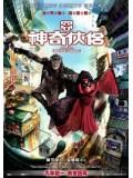 cm0078 : หนังจีน Mr.& Mrs. Incredible ฮ้อ แรง DVD 1 แผ่น