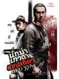 cm0080 : หนังจีน Wuxia นักฆ่าเทวดาแขนเดียว DVD 1 แผ่น