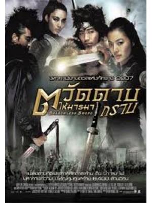 km023 : หนังเกาหลี Shadowless Sword ตวัดดาบให้มารมากราบ [พากษ์ไทย+เกาหลี]  DVD 1 แผ่น