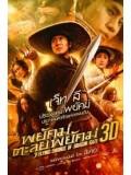 cm0086 : หนังจีน Flying Swords Of Dragon Gate พยัคฆ์ตะลุยพยัคฆ์ DVD 1 แผ่น