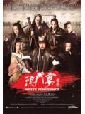 cm0089 : หนังจีน White Vengeance ฌ้อปาอ๋อง ศึกแผ่นดินไม่สิ้นแค้น DVD 1 แผ่น