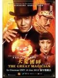 cm0091 : หนังจีน The Great Magician ยอดพยัคฆ์ นักมายากล DVD 1 แผ่น