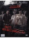 cm0109 : Mysterious Island เกาะนรกเกมสยอง DVD 1 แผ่นจบ