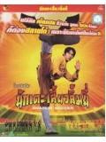 cm0030 : หนังจีน Shaolin Soccer นักเตะเสี้ยวลิ้มยี่ DVD 1 แผ่น