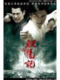 cm0031 : หนังจีน Legend of Twins Dragon หมัดมังกรคู่ ผงาดฟ้า DVD 1แผ่นจบ
