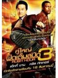 cm0032 : หนังจีน Rush Hour 3 / คู่ใหญ่ฟัดเต็มสปีด 3 DVD 1 แผ่น