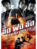 cm0034 : หนังจีน Invisible Target อึด ฟัด อัด ถล่มเมืองตำรวจ DVD 1 แผ่น