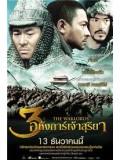 cm0033 : หนังจีน The Warlords สามอหังการ์ เจ้าสุริยา DVD 1แผ่น