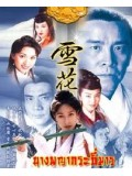 CH017 : หนังจีน นางพญากระบี่มาร  [พากษ์ไทย]  5 แผ่นจบ