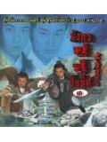 CH098 : หนังจีน มังกรคู่สู้สิบทิศ  [พากษ์ไทย]  6 แผ่นจบ
