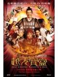 cm0047 : หนังจีน Just Another Pandora s Box กังฟู 3 ก๊ก ไซอิ๋ว แพนด้าหมัดเทวดา DVD 1 แผ่น