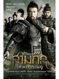 cm0079 : หนังจีน The Lost Bladesman สามก๊ก เทพเจ้ากวนอู DVD 1 แผ่น