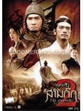 cm0001 : หนังจีน Red Cliff จอห์นวู สามก๊ก โจโฉแตกทัพเรือ DVD 1 แผ่น