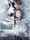 cm0006 : หนังจีน The Warrior And The Wolf ศึกรบจอมทัพ ศึกรักจอมใจ DVD พากษ์ไทย 1 แผ่น