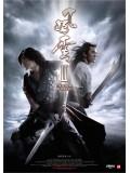 cm0007 : หนังจีน ฟงอวิ๋น ขี่พายุทะลุฟ้า 2 The Storm Warriors 2 DVD 1 แผ่น