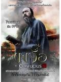 cm0012 : หนังจีน Confucius ขงจื้อ DVD 1 แผ่น