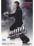 cm0014 : หนังจีน IP Man 2 ยิปมัน อาจารย์ บรู๊ซ ลี 2 DVD 1 แผ่น