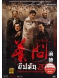 cm0021 : หนังจีน IP Man 3 : The Legend Is Born ก่อนจะมาเป็นปรมาจารย์ยิปมัน DVD 1 แผ่น