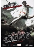 cm0017 : The Legend of Chen Zhen เฉินเจิน หน้ากากฮีโร่ DVD 1 แผ่น