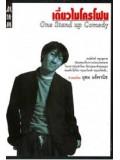 TV140 : เดี่ยวไมโครโฟน 1 (2538) DVD Master 1 แผ่นจบ