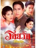 st0843 :ละครไทย รอยรักรอยอดีต 3 แผ่น