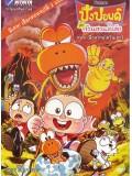 ct0671:การ์ตูน ปังปอนด์กับก๊วนชวนสงสัย ตอน เพื่อนใหม่ไดโนเสาร์  DVD 1 แผ่น