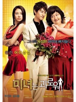 km037 : หนังเกาหลี 200 Pounds Beauty ฮันนะซัง สวยสั่งได้ [พากษ์ไทย] DVD 1แผ่น