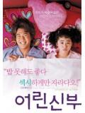 km040 : หนังเกาหลี My little bride  จับยายตัวจุ้น มาแต่งงาน DVD 1 แผ่น