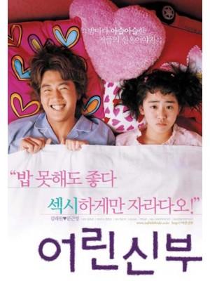 km040 : หนังเกาหลี My Little Bride จับยัยตัวจุ้นมาแต่งงาน DVD 1 แผ่น