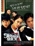 km041 : หนังเกาหลี Legend Of Seven Cutter / นางมารวุ่นวายกับนายซื่อบื้อ DVD 1แผ่น